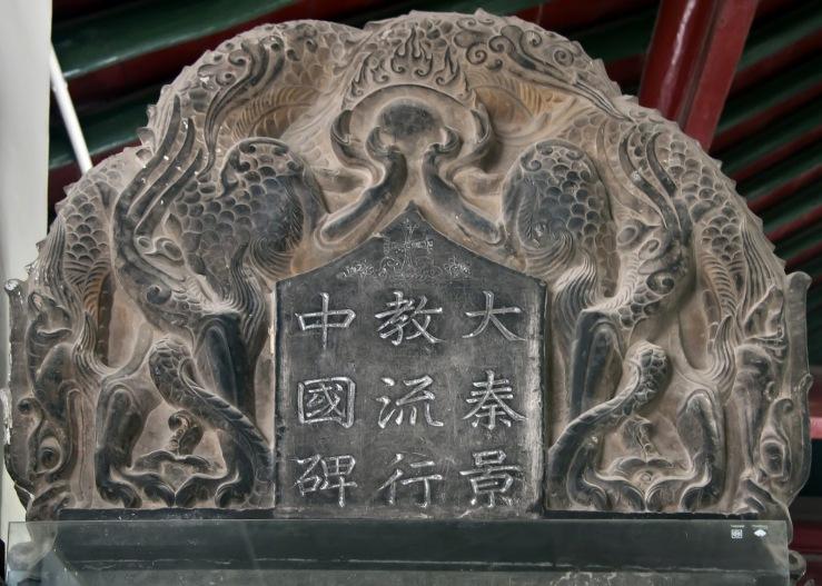 Nestorian Stone, China
