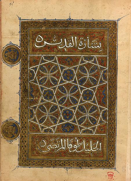 Arabic Gospels