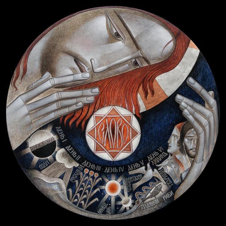Creation of the World by Lyuba Yatskiv